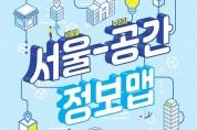 서울시, 약 15만 건 정보 한눈에 '서울 공간정보맵' 11일 오픈