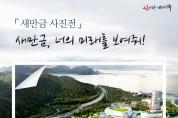 새만금개발청, 국토발전전시관에서 「2020 새만금 사진전」 개최