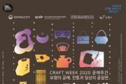 보령공예문화예술연구소, 공예주간 맞아'보령의 색'전시회
