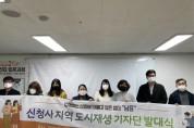 남중동 도시재생 홍보 기자단 활동 본격화