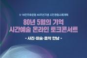 광주광역시 5·18기록관, 5·18 40주년 토크 콘서트