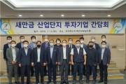 전북도,「새만금 산업단지 투자기업 간담회」개최