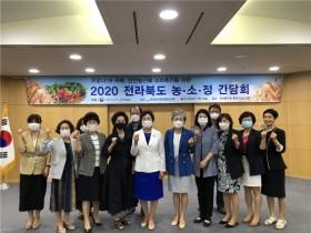 코로나 19 극복, 안전농산물 소비촉진 위한 2020년 전라북도 농‧소‧정 간담회 개최