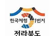 전북도, 청소년 동반 가족여행 끌어들인다!