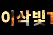 [시•시낭송]이삭빛TV방송 나태주의 풀꽃