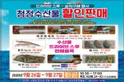 전남도, 추석맞이 수산물 '드라이브스루' 판촉