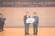 부산시, 규제혁신 경진대회 2년 연속 수상