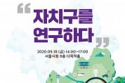 서울연구원, 생활 현장에서 해답 찾은 정책 공유
