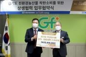 경기농식품유통진흥원-(주)C&S자산관리,  업무협약 체결