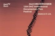 제12회 DMZ국제다큐멘터리영화제 막 올려
