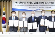 경기도, '민관협력 임대차3법 상담센터' 3곳으로 확대 설치