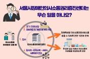 서울시, 17만여 장애인 의사소통 차별 없앤다