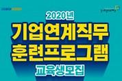 경기도 일자리재단,  '기업연계직무훈련프로그램' 교육생 모집