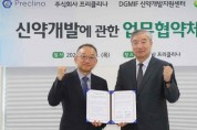 대구경북첨복재단, ㈜프리클리나와 신약개발 업무 협약