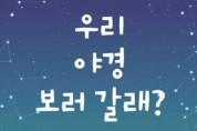 우리 야경 보러갈래? '경북의 야경 명소 52선'