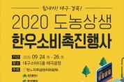 대구․경북이 함께 하는 So(소비자) So(소:한우) 페스티벌 개최