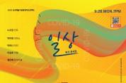 강원도, 신진예술가 공동창작프로젝트 「토크 콘서트'일상'」개최