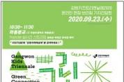강원키즈트리엔날레 2020 온라인 현장 브리핑 개최
