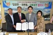 입암면·서울시 마포구 아현동 주민자치위원회, 자매결연 협약 체결