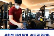 수도권 밤 10시까지 영업…수도권 2단계·비수도권 1.5단계로 완화