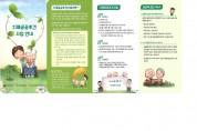 부안군 치매안심센터, 치매환자 공공후견인 지원