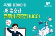 (재)전북은행장학문화재단 'JB 청소년 유투버 공모전(UCC)' 개최