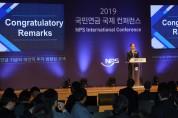 국민연금, 국제 컨퍼런스 통해 지속가능한 대안투자 방향 모색