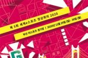 제5회 세계e스포츠정상회의, 부산에서 4년 연속 개최