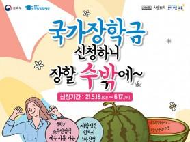 """""""대학생 2학기 국가장학금 6월 17일까지 신청하세요"""""""