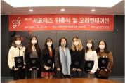 강원디자인진흥원 제1기 서포터즈 위촉식 개최