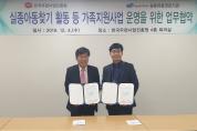 한국우편사업진흥원-아동권리보장원 실종아동전문기관 업무협약 체결