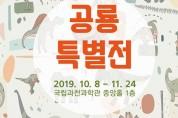 국립과천과학관, 공룡 특별전 개최