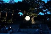 창경궁에 내려앉은 보름달 배경으로 사진 한장 찍어볼까