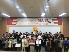 전북대 '방구석 에디슨 경진대회' 개최