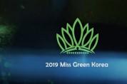 """2019 미스그린코리아' """"본선 대회"""" 4부"""