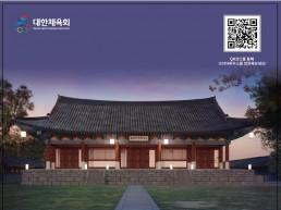 도쿄올림픽 '온라인 코리아하우스' 운영…선수단 응원·한국 홍보
