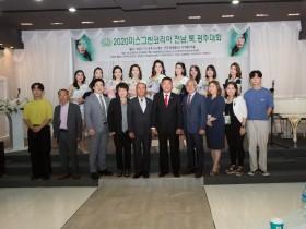 """2020 미스그린코리아 전북 예선대회 박예송 """"진"""" 수상"""