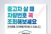 문광부 국민소통실, 혹시 허위·미끼매물?…