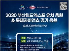 박형준 시장, 2030부산월드엑스포 유치에 적극 앞장선다!