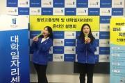 전주대, '진로설계·취업지원' 청년고용정책 온라인 설명회 개최