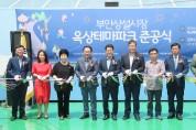 부안상설시장 옥상 테마공원 준공식 개최