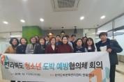 한국도박문제관리센터 전북센터, 청소년 도박 예방협의체 회의