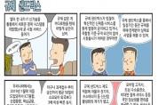 「규제 샌드박스」 미래를 여는 가장 빠른 길!