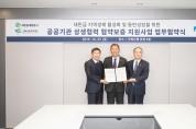 새만금 지역경제 활성화 및 동반성장을 위한 공공기관 상생협력 지원사업 업무협약 체결