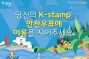 한국우표포털,'안전우표 네이밍 공모전'운영