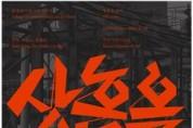 「중국동시대미술 3부작: 상흔을 너머」