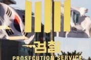 법무부, 檢 직접 감찰권 대폭 확대…감찰 규정 개정