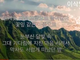 김경수 시인 .찔레꽃 피면'