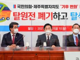 """원희룡 지사 """"탈원전 대신 탈석탄 우선돼야"""" 대한민국 기후에너지 5대 정책 방향 제시"""