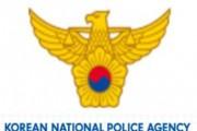 김종양 총재 주관,'제88차 인터폴 총회'개최